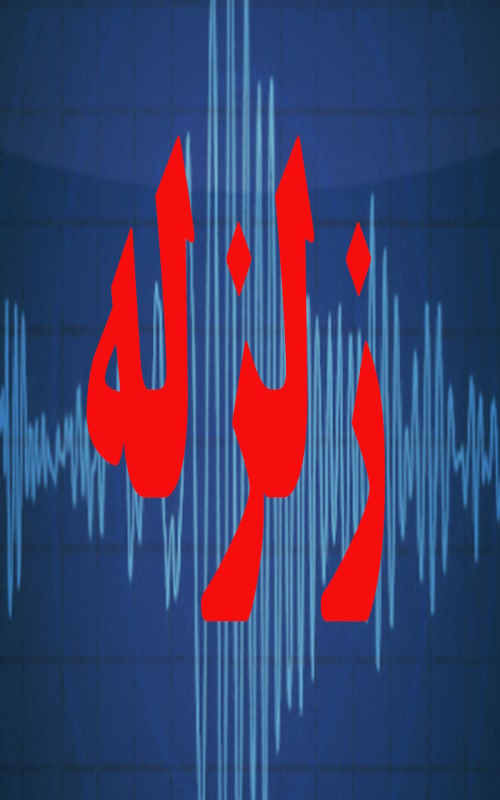 زلزله پرو را لرزاند