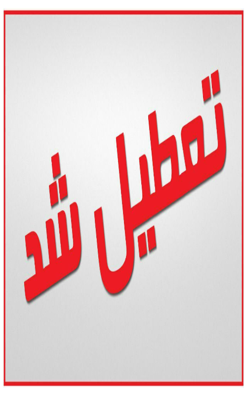مدارس ابتدایی شهر تبریز تعطیل شد