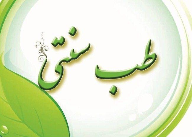 مصوبه یونسکو  و فرصتهای پیش روی طب سنتی ایران