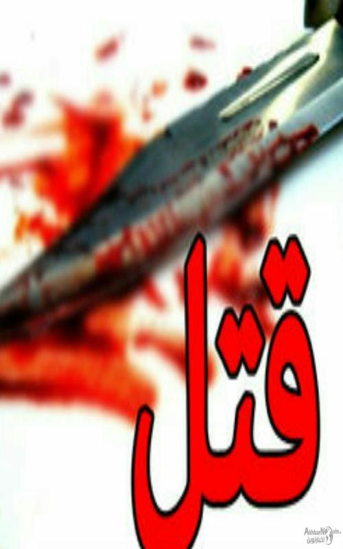قتل زن میانسال با ضربه چاقو