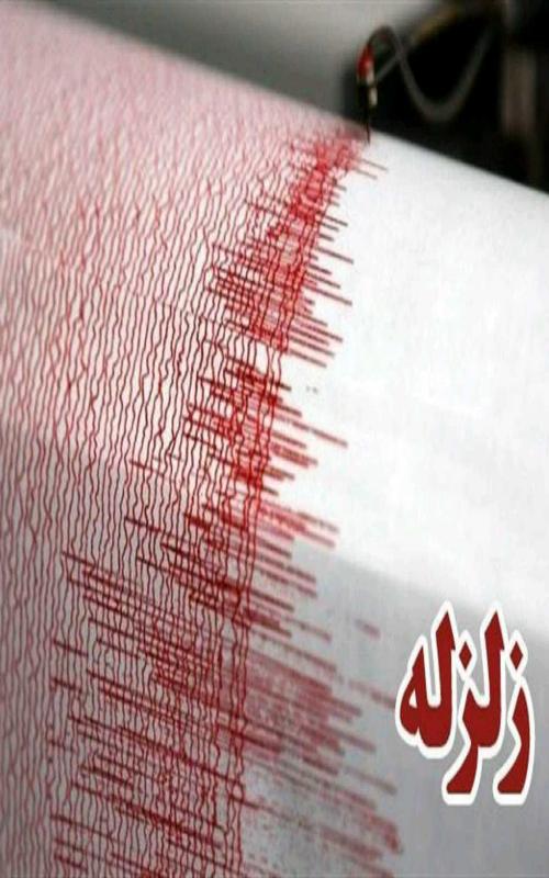 وقوع زلزله در شیلی