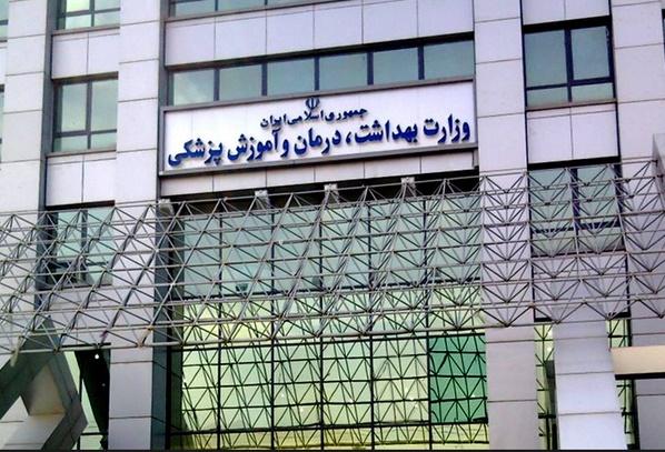 پایان مشکلات وزارت بهداشت با صرفه جویی 30 درصدی