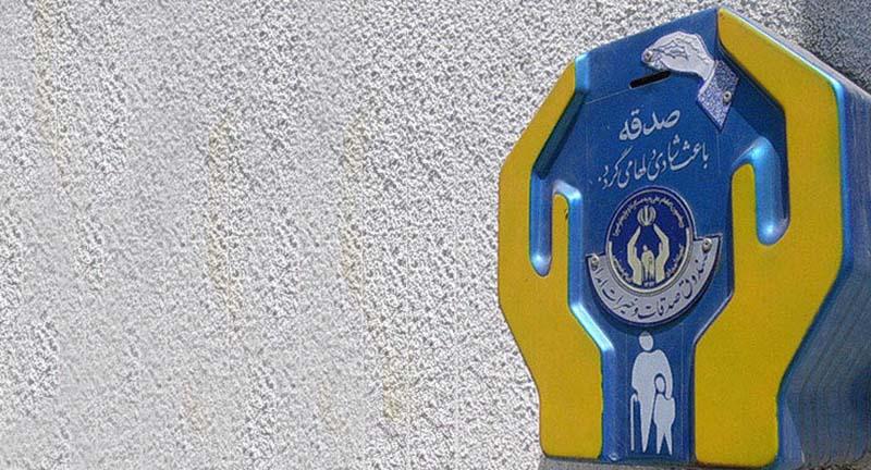صندوق های صدقات در تبریز جمع آوری شد! + عکس