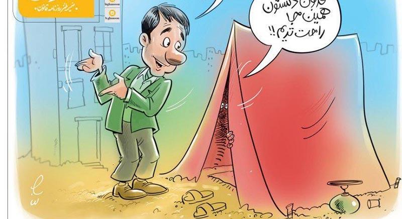مردم کرمانشاه: در چادر راحت تریم! + عکس
