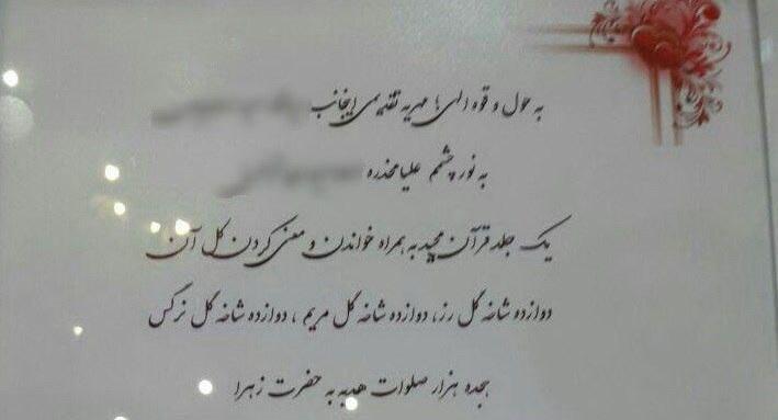 مهریه متفاوت دختر خانم ایرانی! + عکس