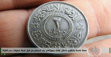 تصویر سکه  نقره ضرب شده توسط داعش!