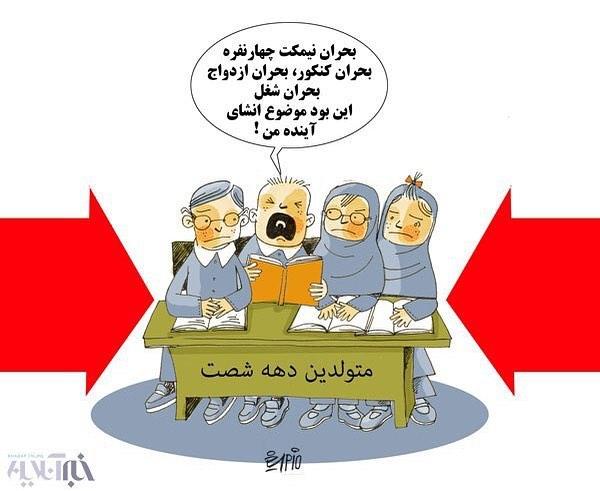 بیچاره این دهه شصتیها! + عکس