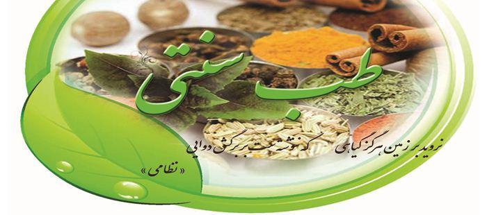 جریاناتی نمیخواهند «طب سنتی» در ایران به ثمر برسد