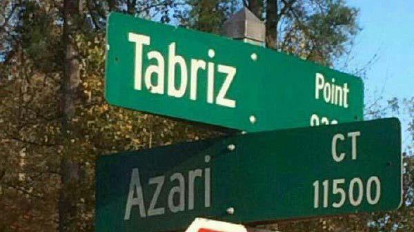 دو خیابان به نامهای تبریز و آذری در آمریکا!  + عکس