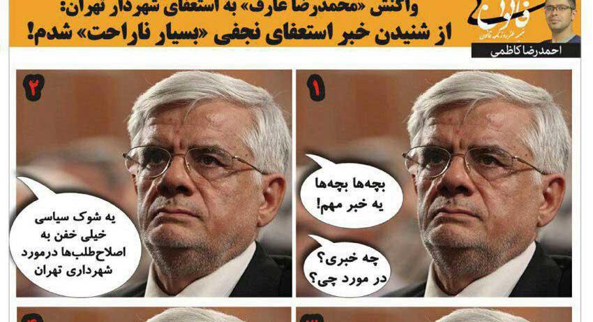 واکنش تند عارف به استعفای نجفی! + عکس