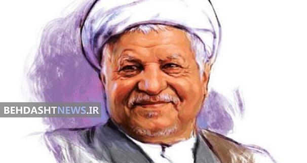 بهداشت نیوز درگذشت آیت الله هاشمی رفسنجانی را به دوستداران ایشان تسلیت می گوید