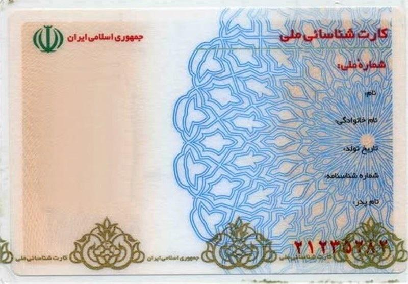 تمدید اعتبار کارتهای ملی