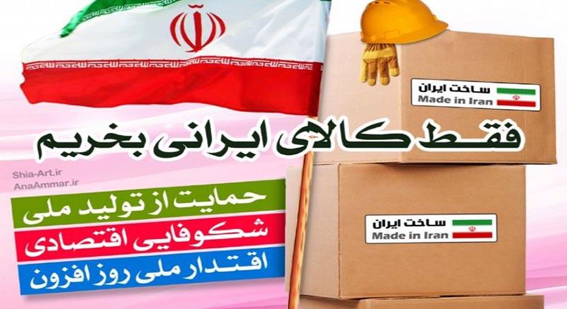 چرا باید کالای ایرانی بخریم؟ | اینفوگرافیک