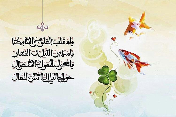توصیه امام صادق(ع) به ایرانیان در عید نوروز