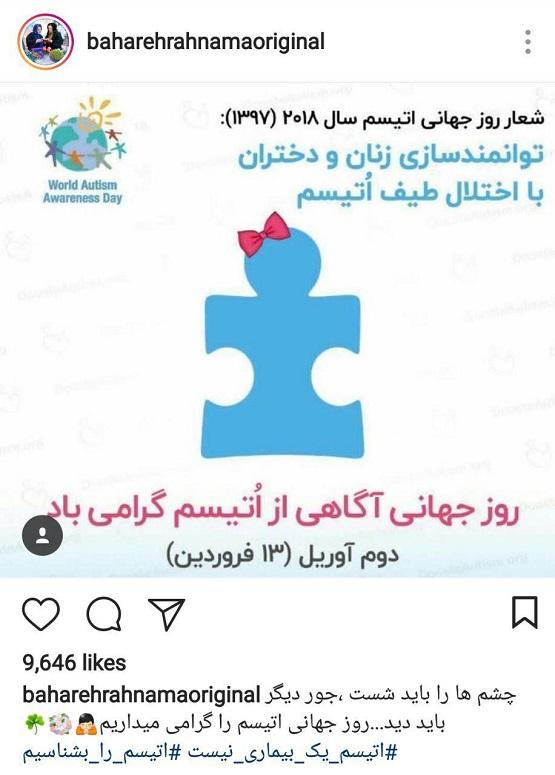 پست تحسین برانگیز خانم بهاره رهنما به مناسبت روز جهانی آگاهی از اوتیسم(عکس)