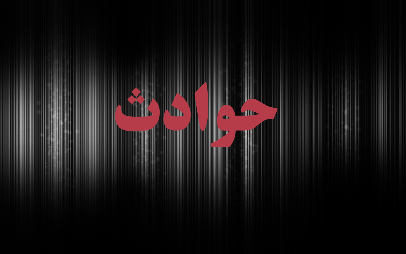 پیکر بی جان فرد غرقشده در سد شهید شاهچراغی دامغان