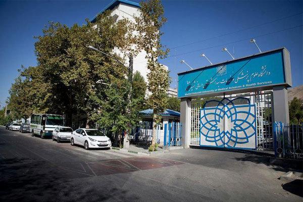 افزدون 3500 تخت بیمارستانی به ظرفیت دانشگاه علوم پزشکی شهید بهشتی