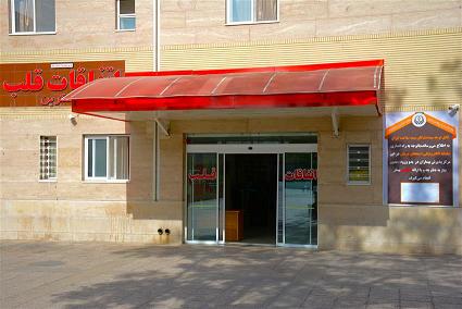 پذیرش 2700 بیمار قلبی در بیمارستان قلب الزهرا شیراز در نوروز