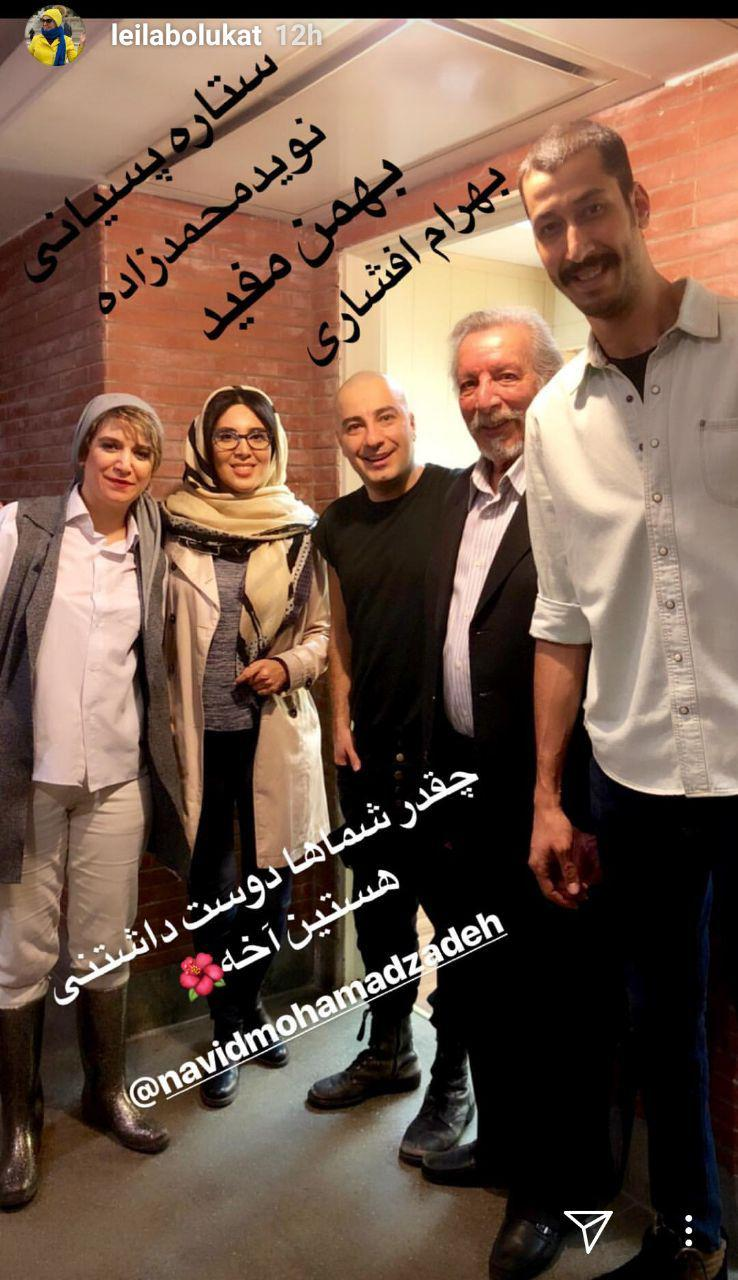 لیلا بلوکات در کنار بهمن مفید و بهرام افشاری+عکس