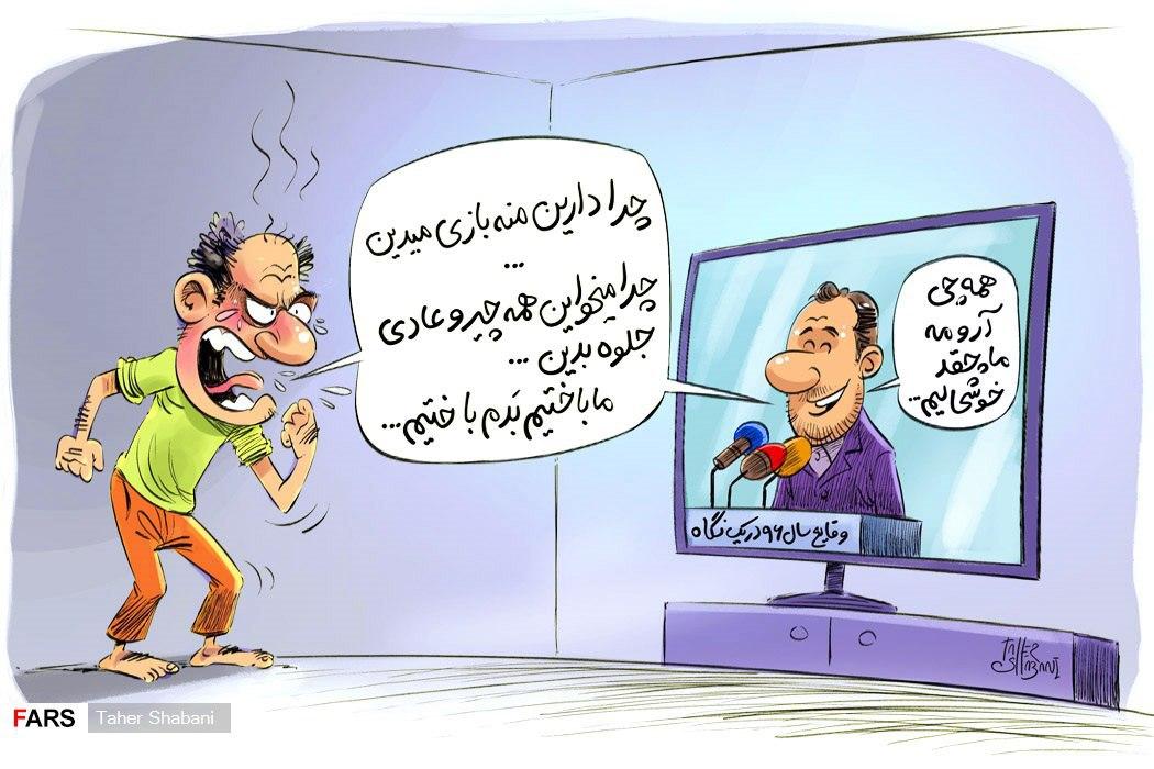 کاریکاتور | همه چی آرومه، ما چقدر خوشبختیم!