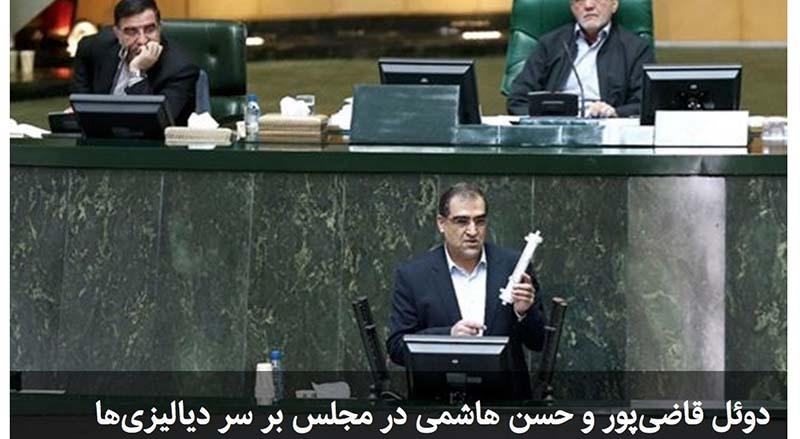 اظهارات شدیداللحن وزیر بهداشت در پاسخ به نادر قاضیپور + فیلم
