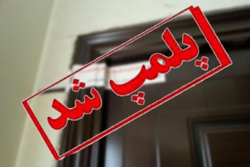 دستگیری 39 اخلالگر بازار ارز و پلمب 80 صرافی