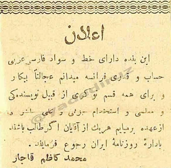 آگهی جالب کاریابی در صد سال پیش! (+عکس)