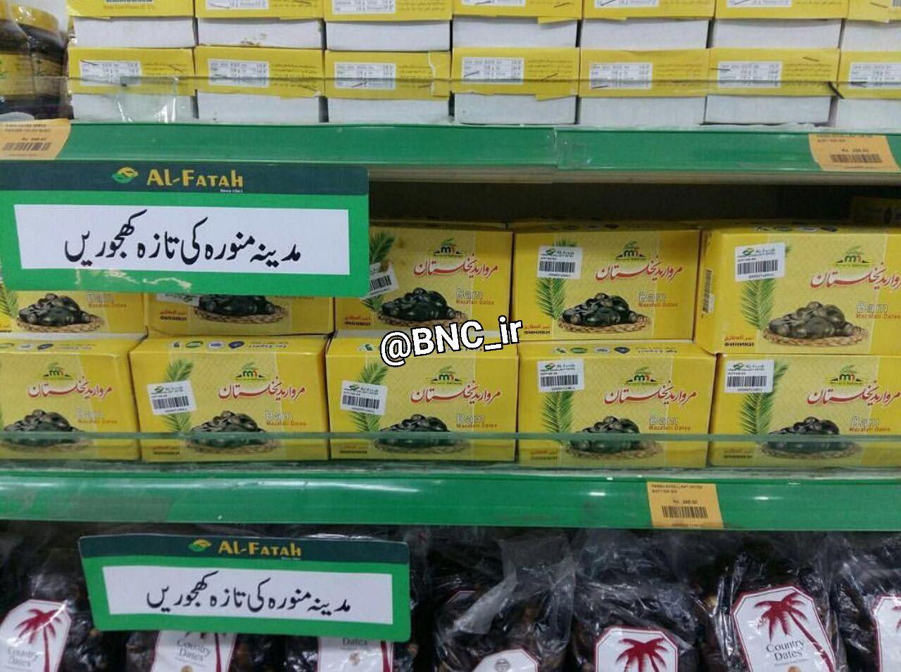 فروش خرمای ایران به نام عربستان! + عکس