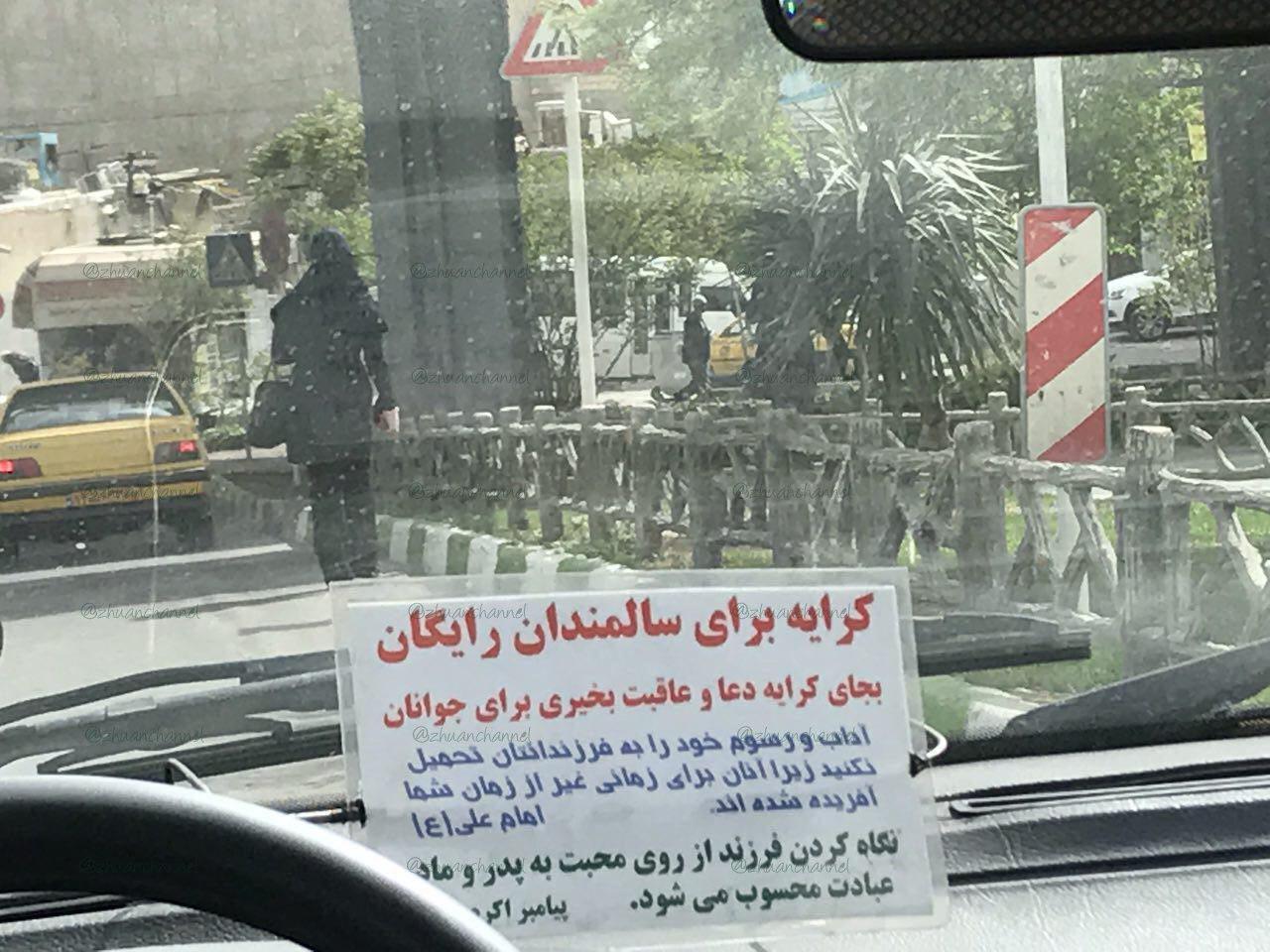 اقدام تحسینبرانگیز یک راننده تاکسی + عکس