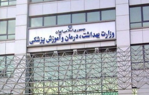 امتناع بیمه های تجاری از پرداخت بدهی به وزارت بهداشت