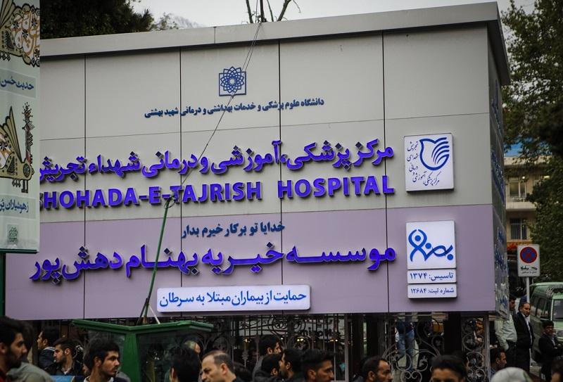 ضرورت توسعه بیمارستان شهدای تجریش