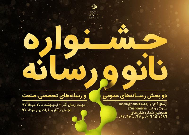 فراخوان جشنواره نانو و رسانه