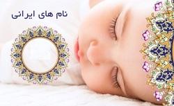 محبوبترین نام های انتخاب شده برای نوزادان تهرانی + اینفوگرافیک