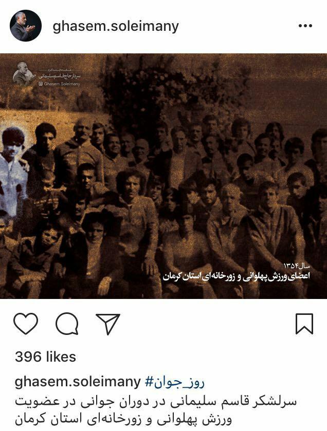 عکس منتشر شده از «سردار سلیمانی» در زورخانه