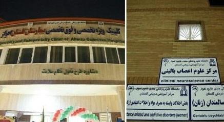 افتتاح بخش های جدید بیمارستان گلستان اهواز