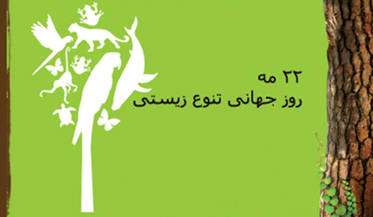 ایران از کشورهای با تنوع زیستی بسیار بالا است