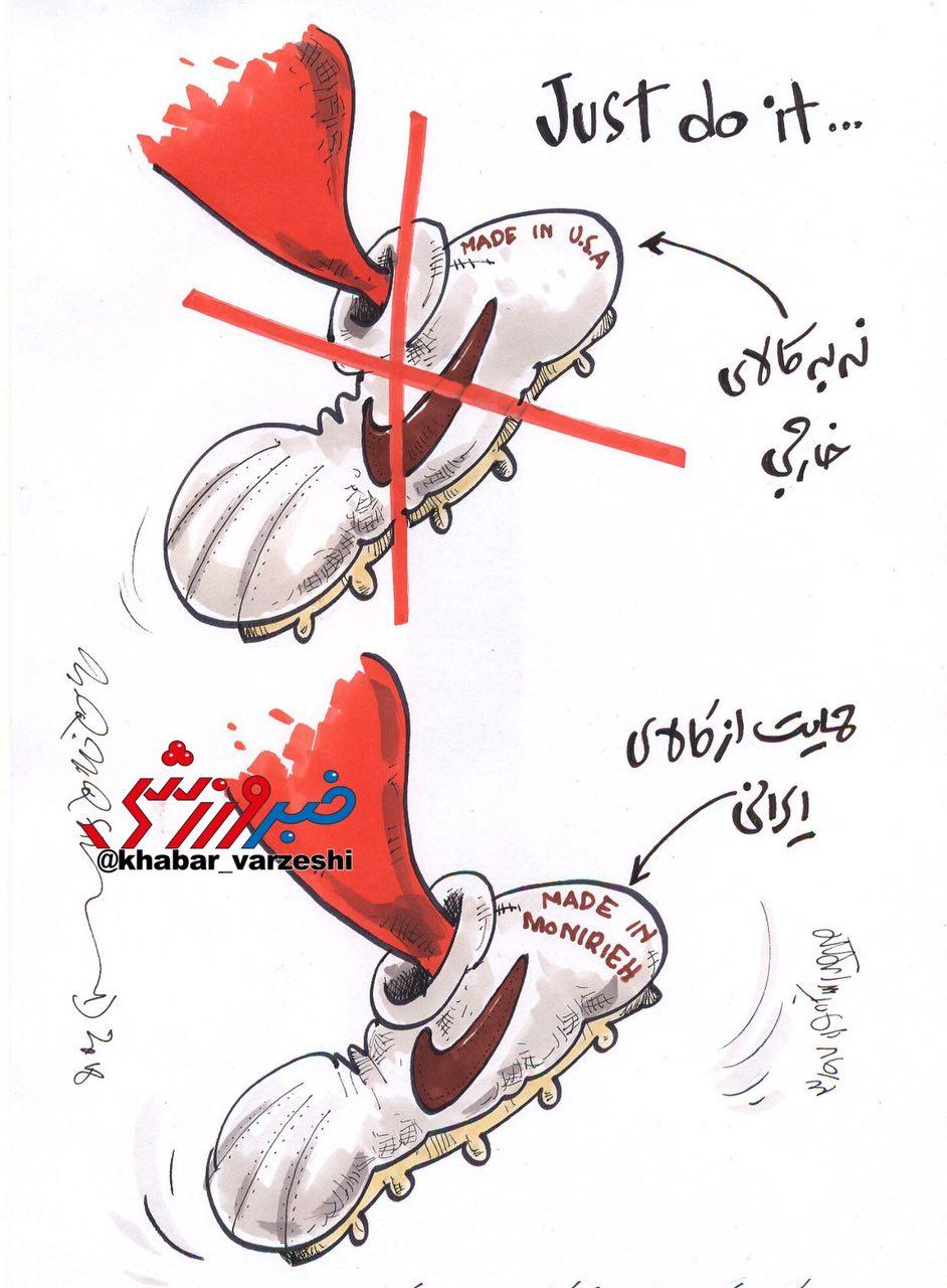 جایگزین کفش نایک برای تیم ملی! + عکس