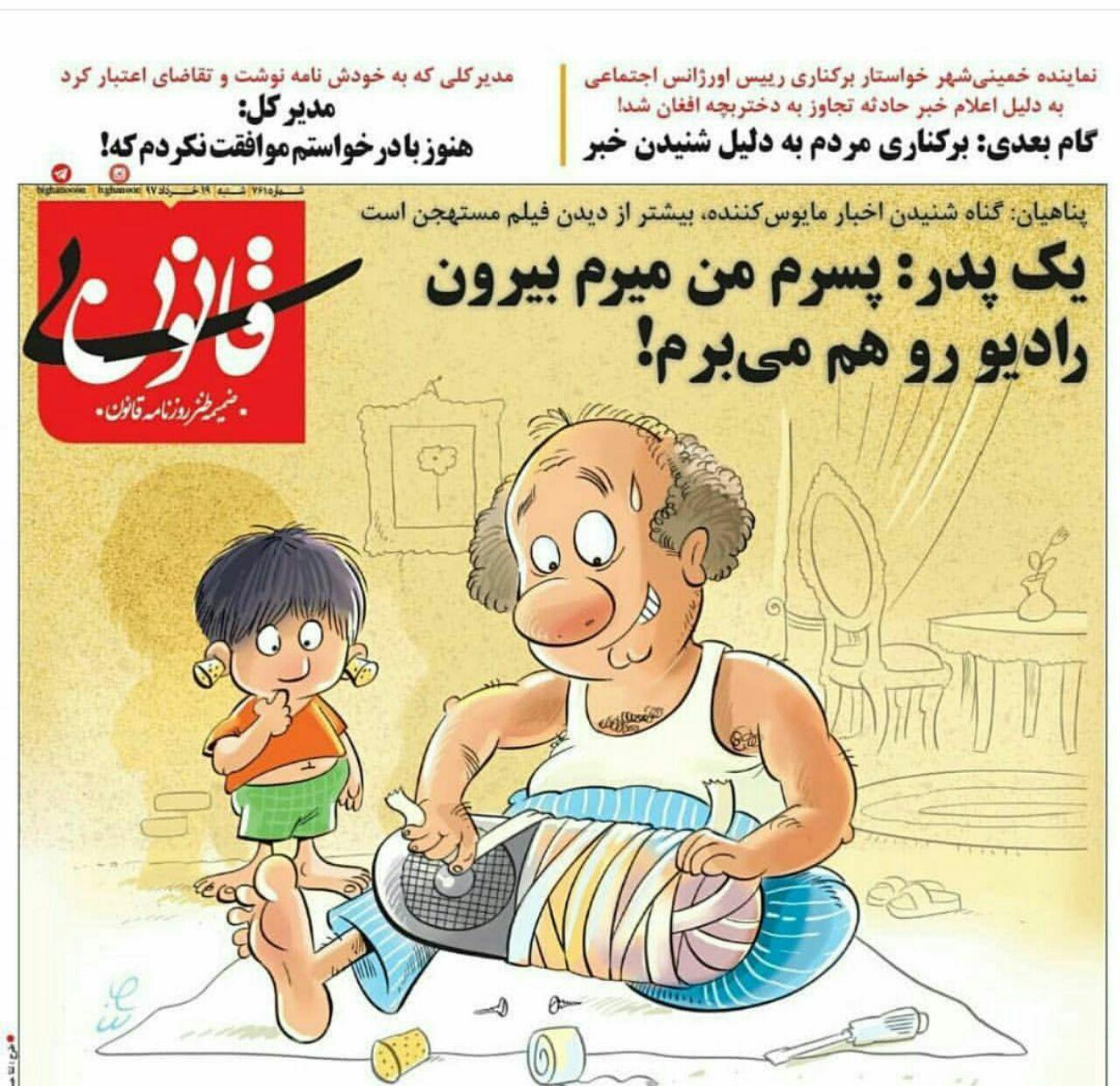 برکناری مردم به دلیل  شنیدن یک خبر! + عکس