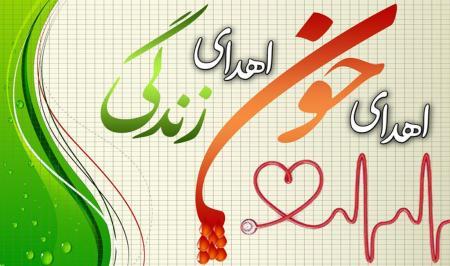 تهران در سال گذشته 320 هزار اهدا کننده خون داشت