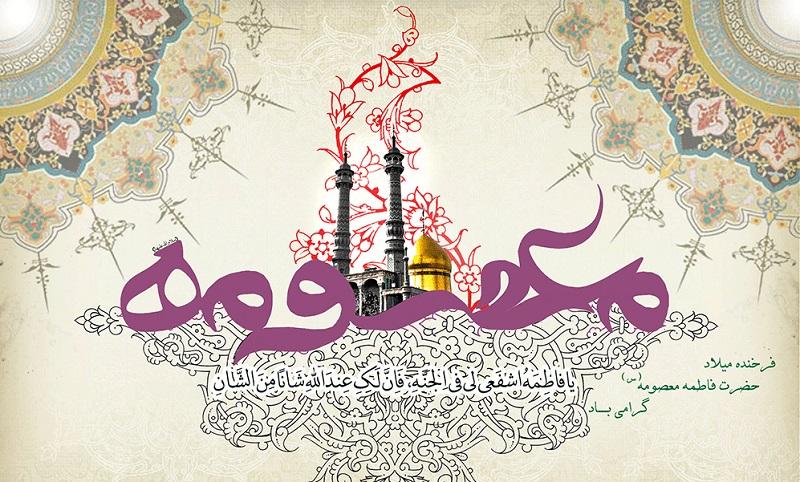 شیعیانی که با شفاعت فاطمه معصومه(ع) بهشتی میشوند
