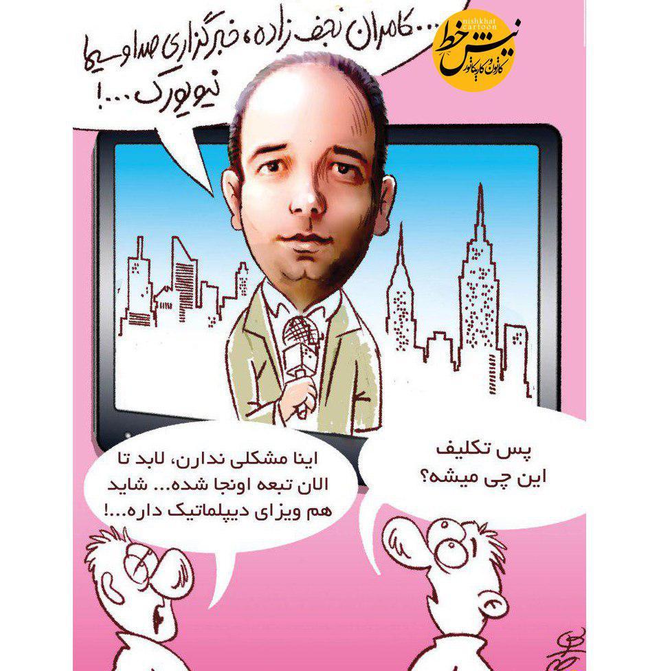 گزارشهای غیرحرفهای و پیش پا افتاده نجفزاده از نیویورک