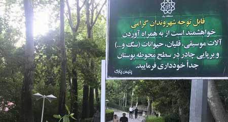 اصلاح تابلوهای ممنوعیت ورود «ساز» به پارکها + عکس