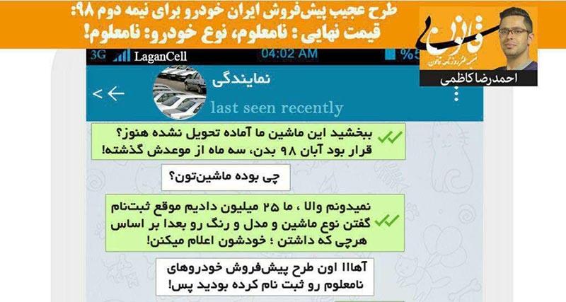 متلک یک روزنامه به طرح پیش فروش ایران خودرو! + عکس