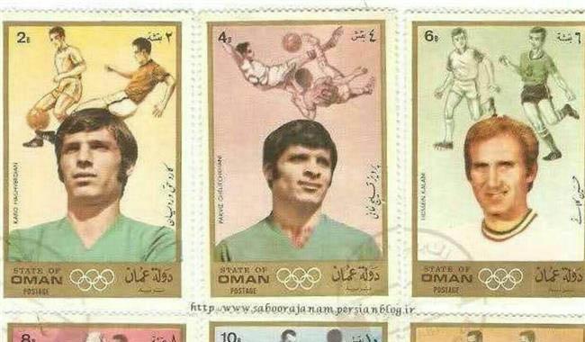 تصاویر ستارگان فوتبال ایران بر روی تمبرهای پستی عمان! + عکس