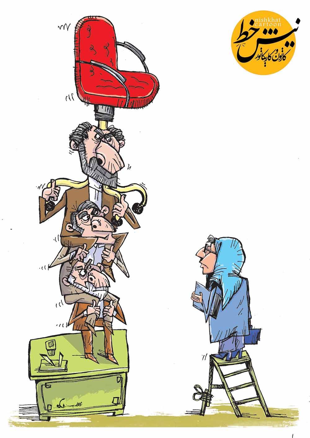 کاریکاتور/ تلاش مردان برای عدم استخدام زنان!