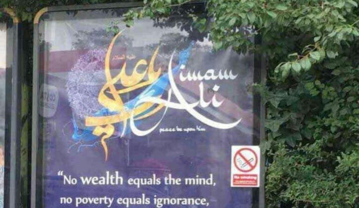 نهج البلاغه در خیابان های لندن! + عکس