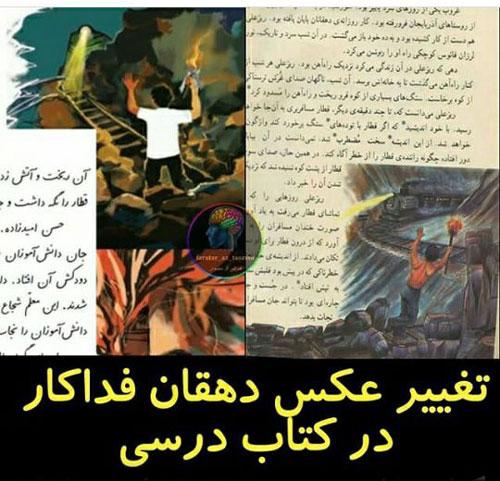 دهقان فداکار هم سانسور شد! + عکس