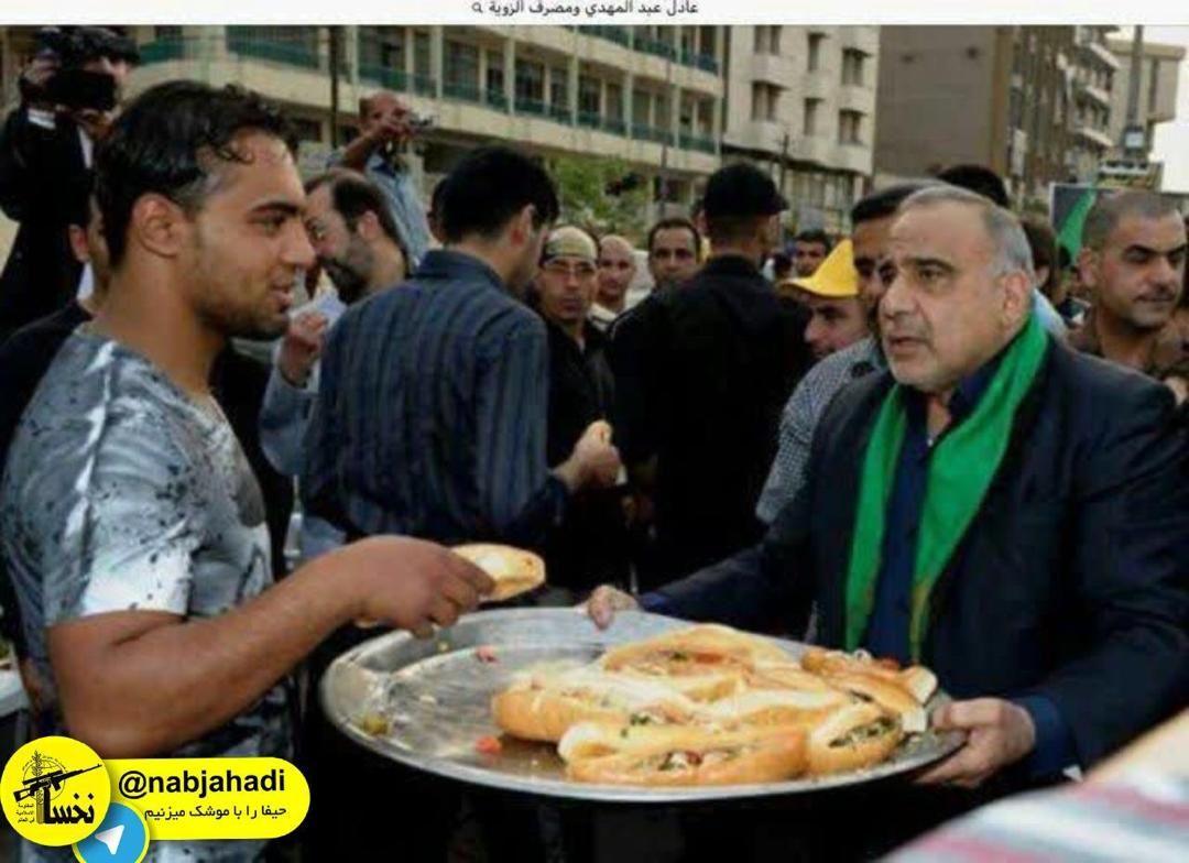 نخست وزیر جدید عراق در حال توزیع غذا بین زوار اربعین + عکس