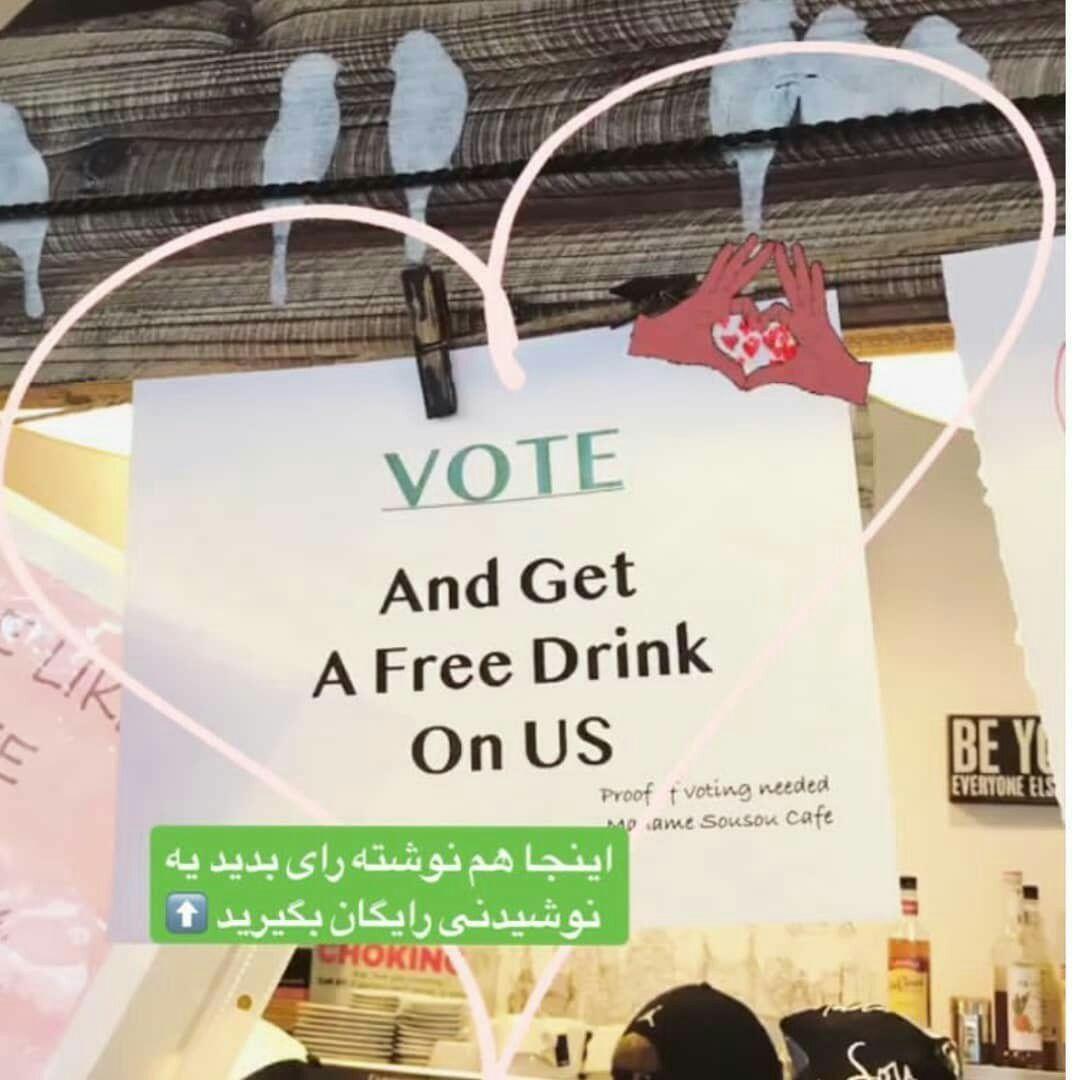 نوشیدنی رایگان در انتخابات میان دوره ای آمریکا! + عکس