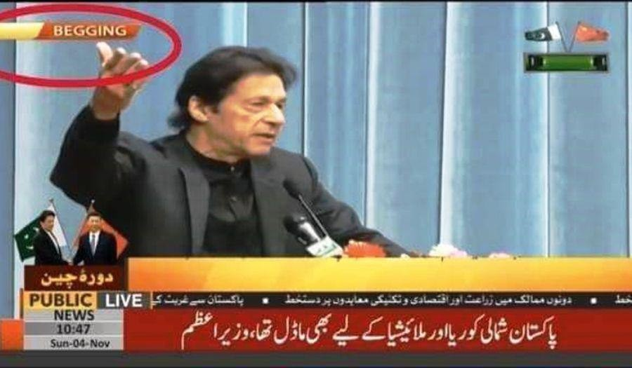 برکناری رئیس تلویزیون پاکستان به خاطر غلط املایی + عکس